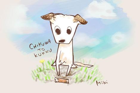 Kukkutochikuwa_2