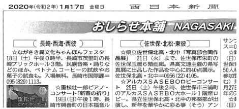 Nishinihon_20200117182201
